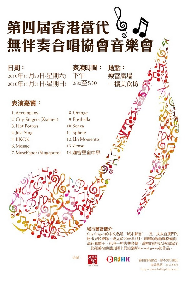 4th Annual Concert by Contemporary A cappella Society of Hong Kong