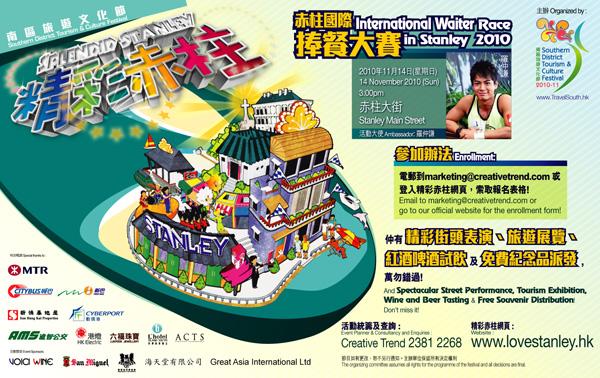 「精彩赤柱」赤柱國際捧餐大賽2010 Splendid Stanley - International Waiter Race 2010