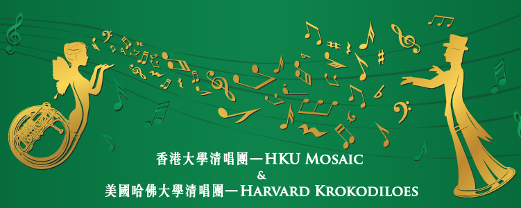 HKU Centenary Celebration Concert Tour